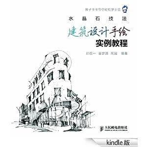 水晶石技法建筑设计手绘实例教程(kindle电子书)