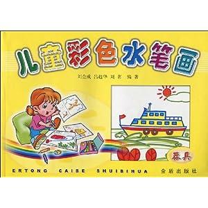 儿童彩色水笔画器具 刘金成