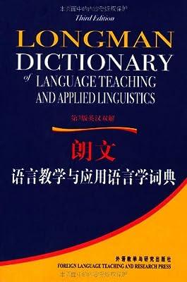朗文语言教学及应用语言学词典.pdf