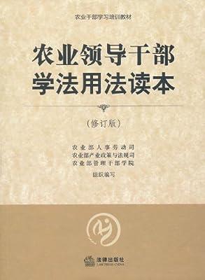 农业领导干部学法用法读本.pdf
