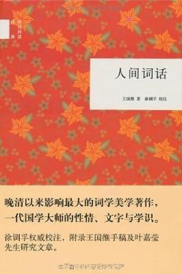 国民阅读经典:人间词话.pdf