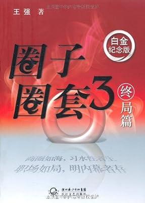圈子圈套:终局篇.pdf