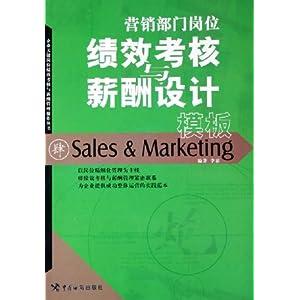 营销部门岗位绩效考核与薪酬设计模板/李嘉-图书