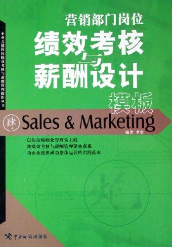 营销部门岗位绩效考核与薪酬设计模板下载