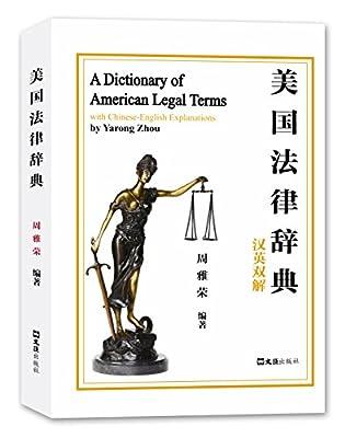 美国法律辞典.pdf