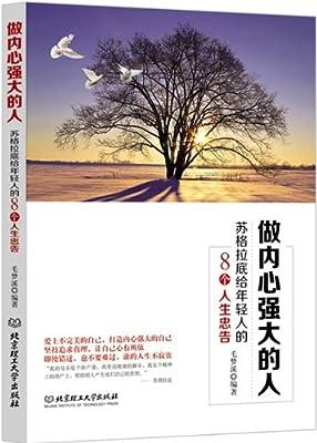 做内心强大的人.pdf