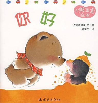 小熊宝宝绘本.pdf