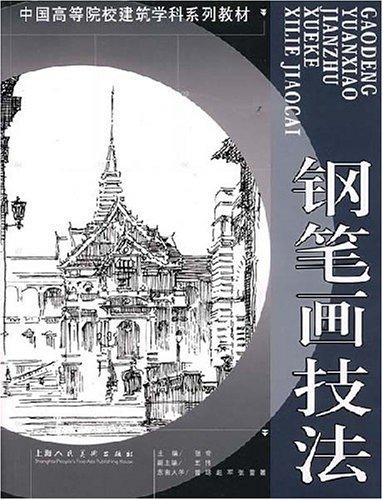 中国高等院校建筑学科系列教材 钢笔画技法图片