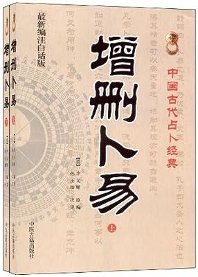 增删卜易.pdf