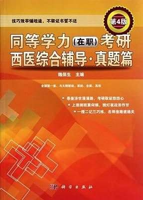 同等学力考研西医综合辅导:真题篇.pdf