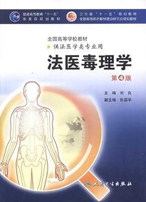 法医毒理学.pdf