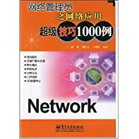 网络管理员之网络应用超级技巧1000例