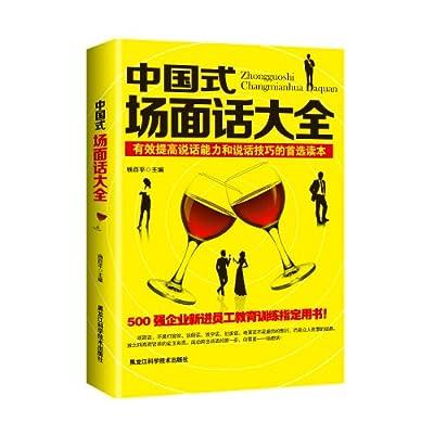 中国式场面话大全:成功跨出谈话的第一步.pdf