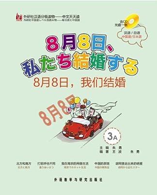 8月8日,我们结婚日语版:外研社汉语分级读物-中文天天读.pdf