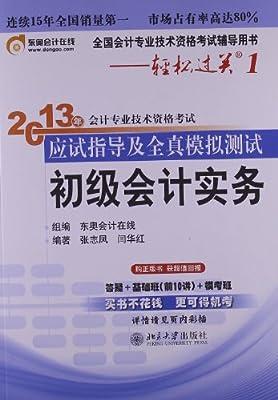 2013年会计专业技术资格考试应试指导及全真模拟测试•轻松过关1•初级会计实务.pdf