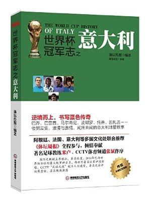 世界杯冠军志之意大利.pdf