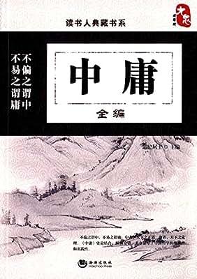 中庸全编.pdf
