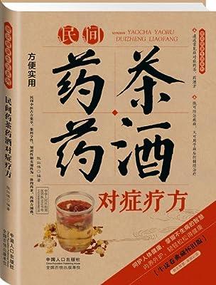 2014牛皮纸版27:民间药茶药酒对症疗方.pdf