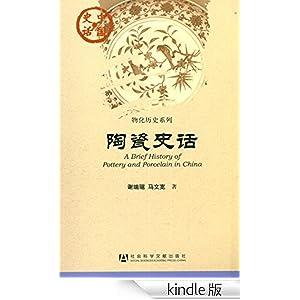 《陶瓷史话(中国史话)》谢端琚,马文宽书评