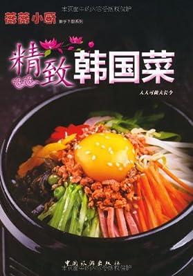 薇薇小厨:精致韩国菜.pdf