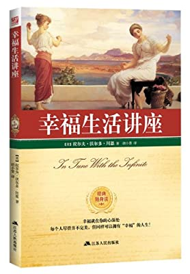 幸福生活讲座.pdf