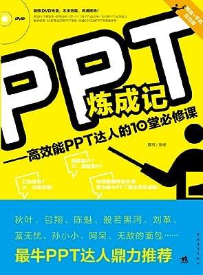 PPT炼成记:高效能PPT达人的10堂必修课.pdf