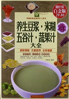 养生豆浆•米糊•五谷汁•蔬果汁大全.pdf