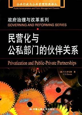 民营化与公私部门的伙伴关系.pdf