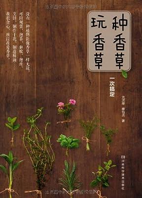 种香草、玩香草一次搞定.pdf