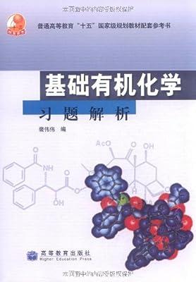 基础有机化学习题解析.pdf