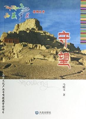 守望/西藏岁月系列丛书.pdf