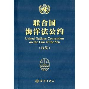 联合国海洋法公约(汉英对照)