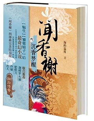 闻香榭3:沉香梦醒.pdf