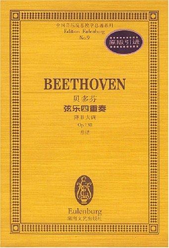 贝多芬弦乐四重奏 降B大调Op.130总谱