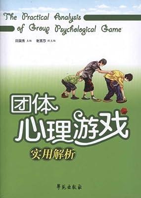 团体心理游戏实用解析.pdf