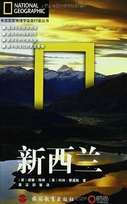 新西兰.pdf