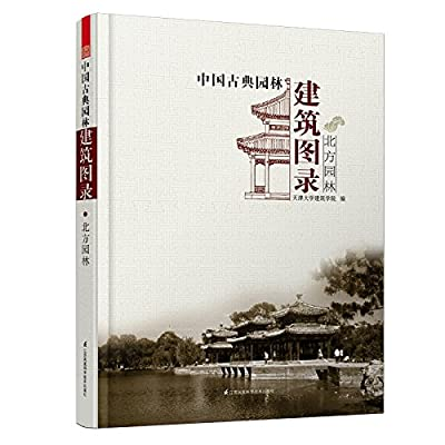 中国古典园林建筑图录:北方园林.pdf