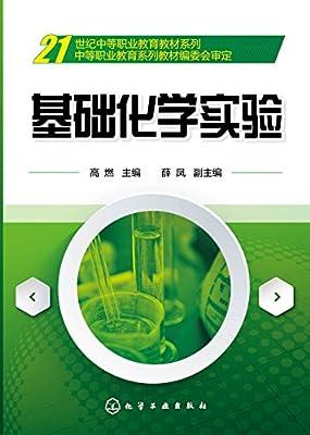 21世纪中等职业教育教材系列:基础化学实验.pdf
