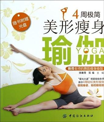 4周极简美形瘦身瑜伽.pdf