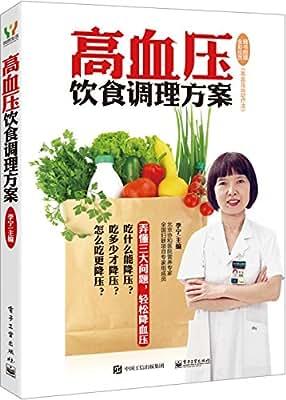 高血压饮食调理方案.pdf