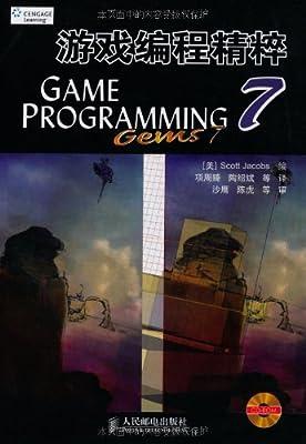 游戏编程精粹.7.pdf