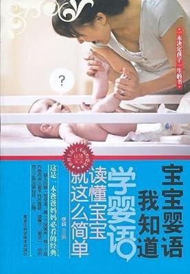 宝宝婴语我知道.pdf