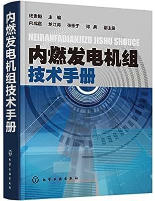 内燃发电机组技术手册.pdf