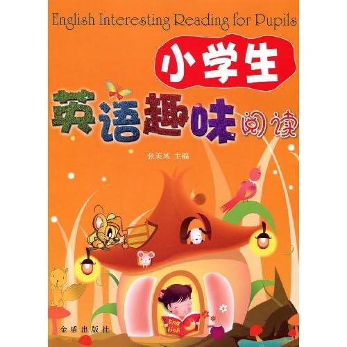 小学生英语趣味阅读收藏