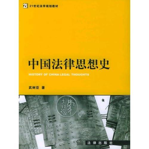 中国法律思想史/21世纪法学规划教材