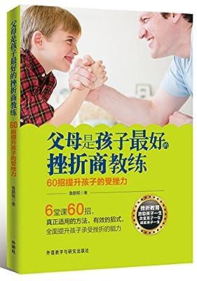父母是孩子最好的挫折商教练-60招提升孩子的受挫力.pdf
