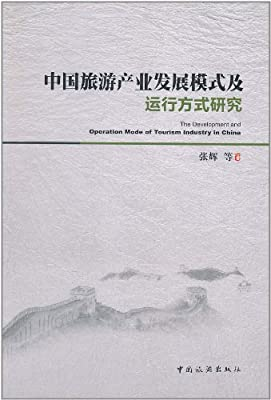 中国旅游产业发展模式及运行方式研究.pdf
