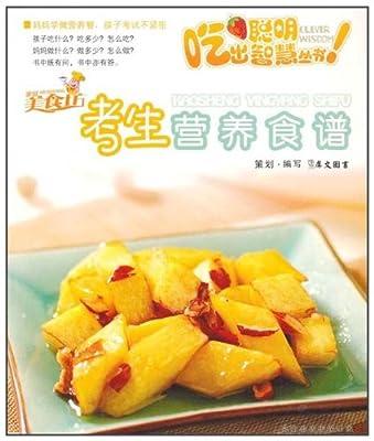 考生营养食谱.pdf