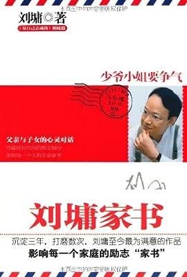 刘墉家书:少爷小姐要争气.pdf