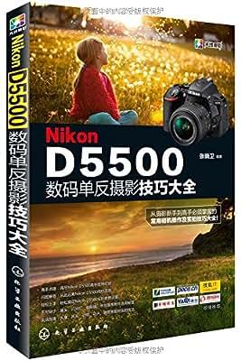 Nikon D5500数码单反摄影技巧大全.pdf